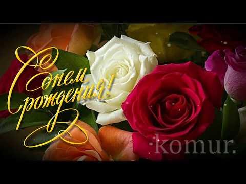 Очень красивое поздравление С Днем Рождения! #красивая музыкальная открытка#  komur