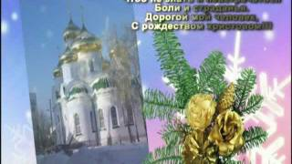 Белый орел-Храмы России!!!.mpg(ВСЕХ РОССИЯН С РОЖДЕСТВОМ!!!, 2012-01-06T13:38:01.000Z)
