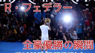 ロジャー・フェデラー 全豪オープン優勝の瞬間!!