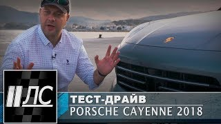 Тест-драйв Porsche Cayenne/Cayenne S/Cayenne Turbo 2018.