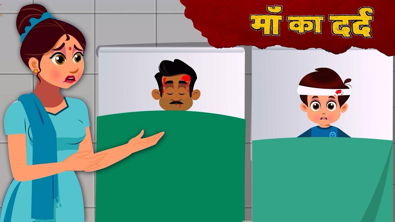 मॉं का दर्द | Hindi Kahaniya | Heart Touching Story |  Moral Stories | Hindi Fairy Tales | Kahani