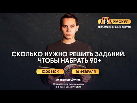 Сколько заданий нужно решить на 90+   Русский язык ЕГЭ   Умскул