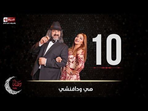مسلسل هي ودافنشي | الحلقة العاشرة (10) كاملة | بطولة ليلي علوي وخالد الصاوي