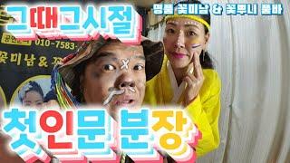 품바 첫 인문 분장 ~ 명품 꽃미남&꽃뿌니품바 …