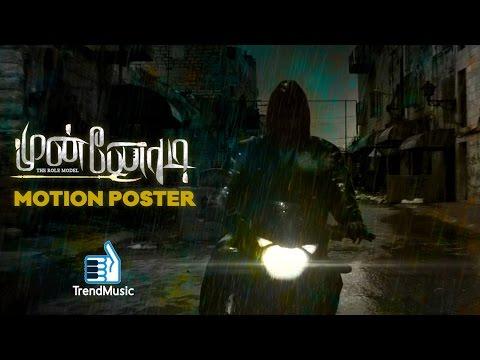 Munnodi -  Motion Poster  New Tamil Movie  Harish Yamini Bhaskar  Trend