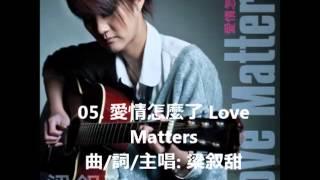 05. 愛情怎麼了 Love Matters - Candy 梁叙甜