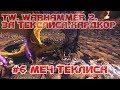 TW. WARHAMMER II: За Теклиса. #6 Меч Теклиса. ХАРДКОР