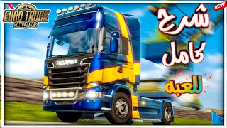 All about Euro Track Explain the settings of the game Euro Track +improve the graphics Euro Truck