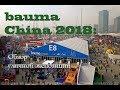 bauma China 2019 outdoor | обзор уличной экспозиции на bauma China 2019