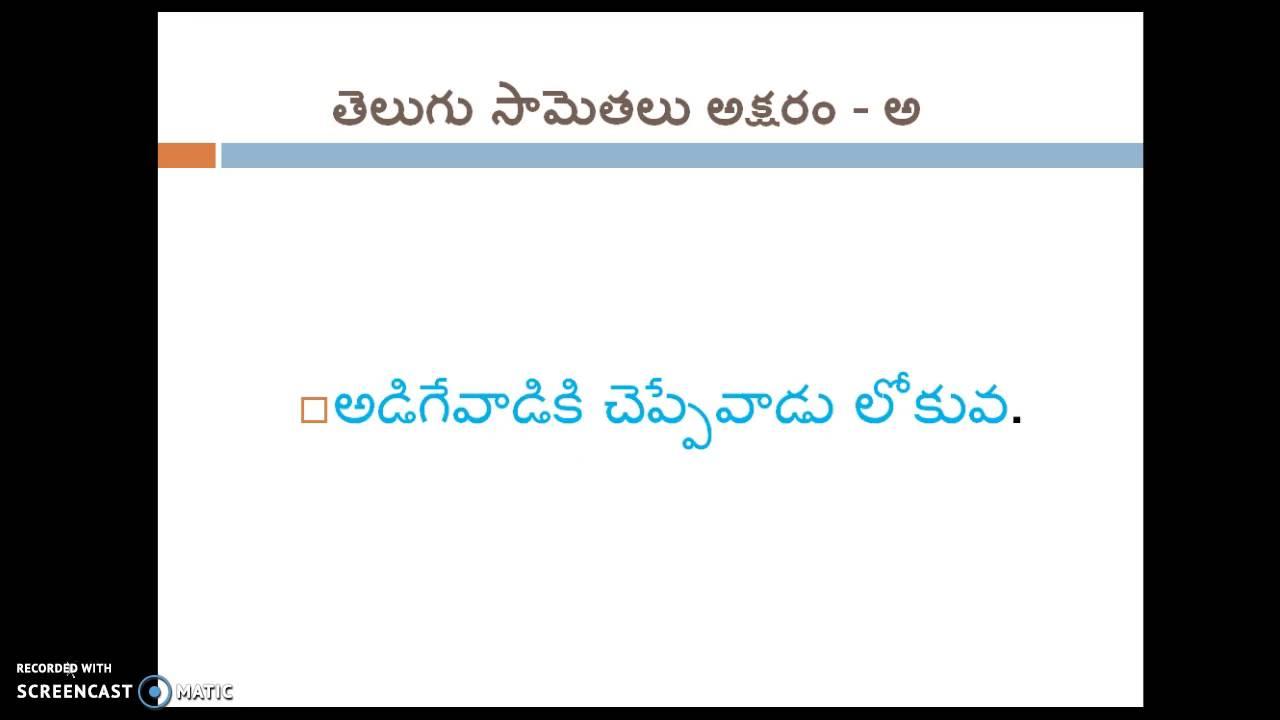 Okkasari Telugu Pdf