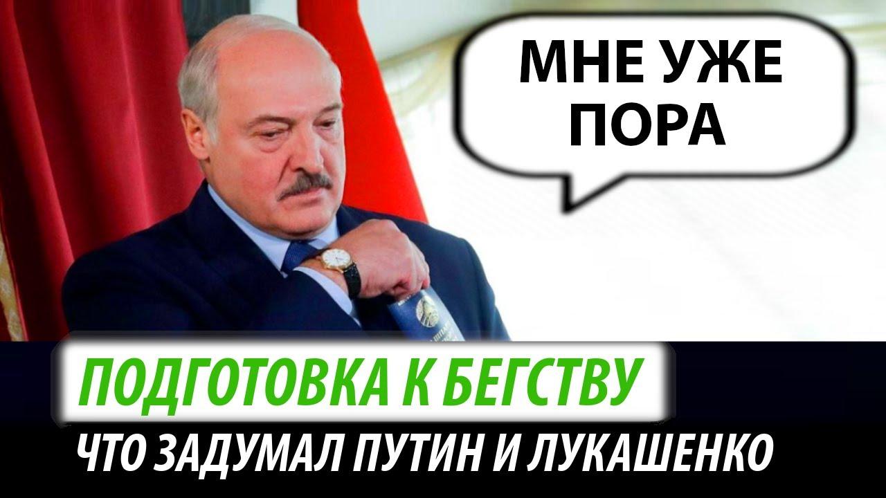 Подготовка к бегству. Что задумал Путин и Лукашенко