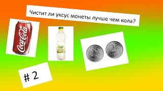 Чистит ли уксус монеты лучше чем кола? #2