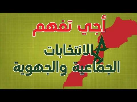 أجي تفهم الانتخابات الجماعية والجهوية بالمغرب 2015