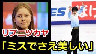 【羽生結弦】ロシア杯2017!ミスしてもなお美しいゆづ!リプニツカヤが...