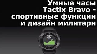 Умные часы Tactix Bravo - спортивные функции и дизайн милитари