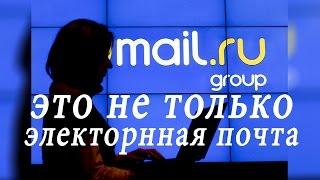 Mail.ru это не только электронная почта...