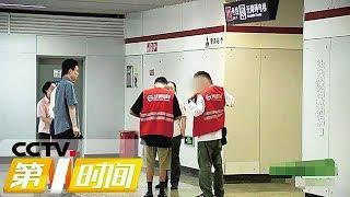 《第一时间》 20190610 1/2  CCTV财经
