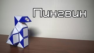 Фигуры из змейки Рубика. Урок №47. Пингвин