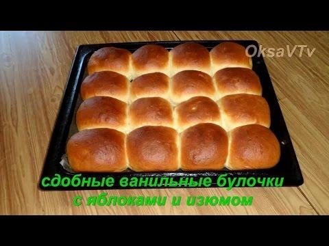 Сдобные ванильные булочки с яблоками и изюмом. Vanilla buns with apples and raisins.