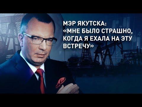 Мэр Якутска: «Мне