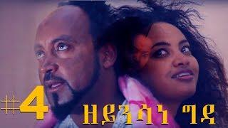 new eritrean comedy 2017 zeynsane gda   ዘይንሳነ ግዳ part 4 by samuel g slasie