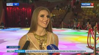 В Кемерове проходят последние представления шоу Воды, огня и света