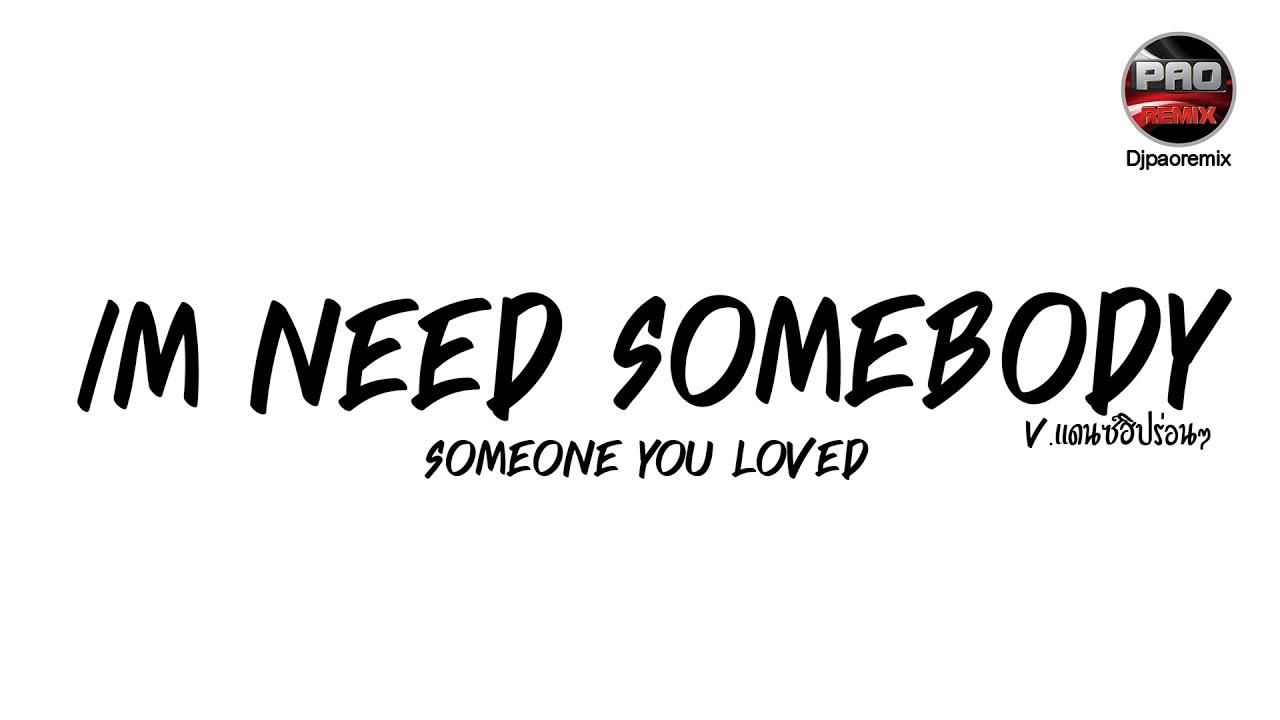 #หลายคนตามหาในTikTok ( IM NEED SOMEBODY - Someone You Loved ) V.แดนซ์ฮิปร่อนๆ Pao Remix