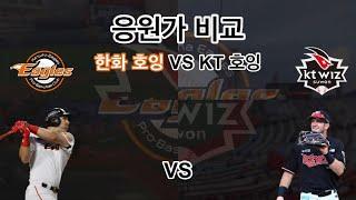 [응원가 비교] 한화 호잉 VS KT 호잉
