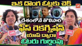 Election Officers andamp; Voters About Face Recognition App | Telangana Municipal Elections 2020 |YOYO TV