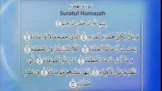 Al-Tarteel #15 Learn the correct pronunciation of the Holy Qur'an