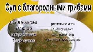 Вкусные супы фото.Суп с благородными грибами