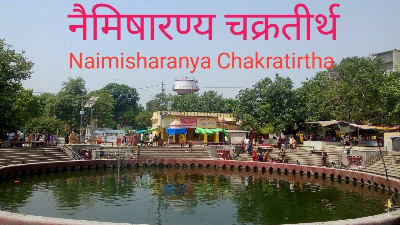 Naimisharanya darshnam।। नेमिषारनय मंदिर दर्शन।।चक्र तीर्थ।। - YouTube