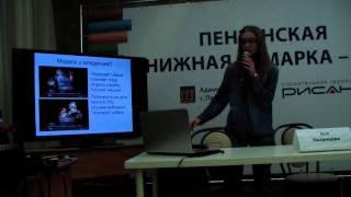 "видео: Ася Казанцева, лекция ""Эволюция морали"""