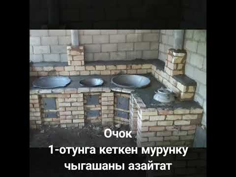 Кыргыздын Келин очогу! Очок деп ушуну айт!!! Арзан сапаттуу