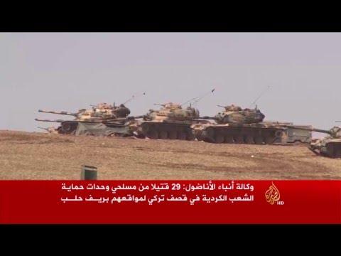 تركيا تقصف مواقع الأكراد في شمال سوريا