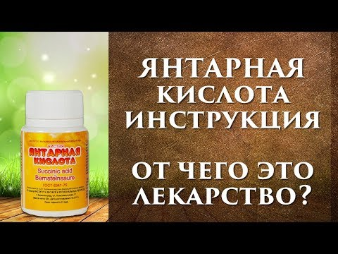 Янтарная кислота инструкция, отзывы, таблетки для чего?