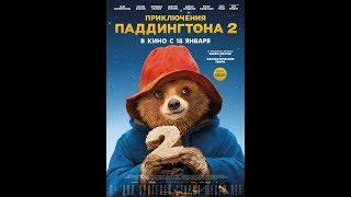 Приключения Паддингтона 2 \ Paddington 2 (2017) Трейлер