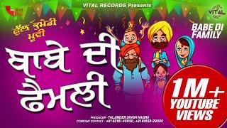 Babe Di Family   Full Punjabi Comedy Movie 2014   Latest New Super hit Comedy Video