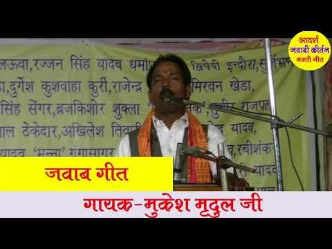 Download भक्ती गीत जवाबी कीर्तन जवाब गीत मुकेश मृदुल जी कीर्तन न.482 Best bhakti Jawabi kirtan