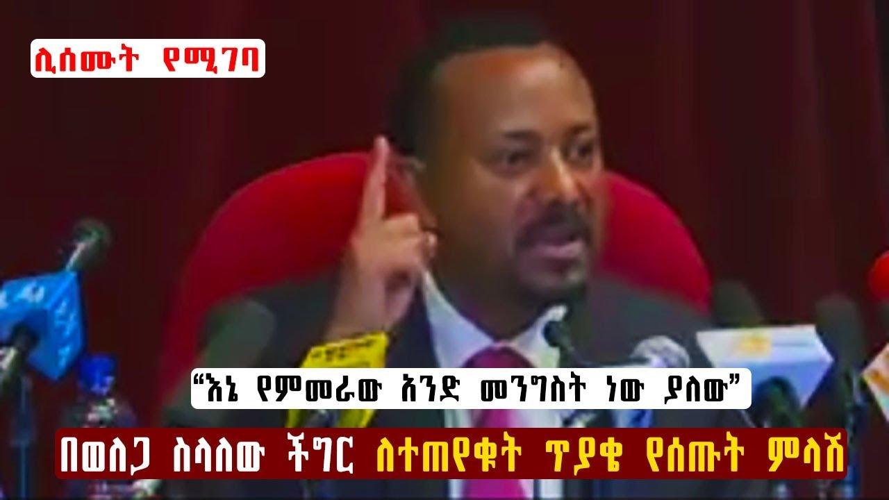 Dr. Abiy Ahmed about the current issue