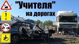 'Учителя' на дорогах / © # Посвящается Дальнобойщикам / Аварии Грузовиков 2016 / Аварии и ДТП