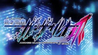 Armed Blue Gunvolt 2 Opening [Fan Work] 蒼き雷霆ガンヴォルト爪
