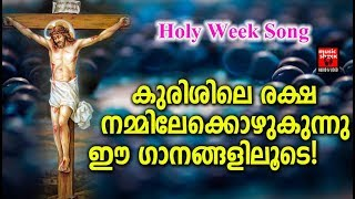 Holy Week Songs # Christian Devotional Songs Malayalam 2019 # Peedanubhava Geethangal