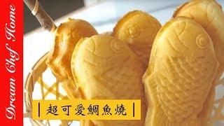 【夢幻廚房在我家】超可愛的鯛魚燒,如何上色均勻有撇步!用低溫冷藏發酵麵糊做鯛魚燒