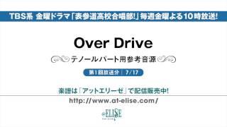 「Over Drive」 テノールパートの参考音源です。テノールのメロディーラ...
