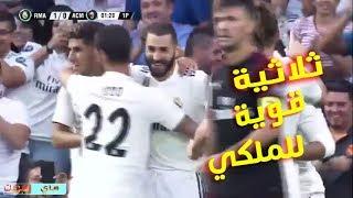 اهداف ريال مدريد وميلان 3-1 ثلاثية قوية للملكي كأس سانتياغو برنابيو