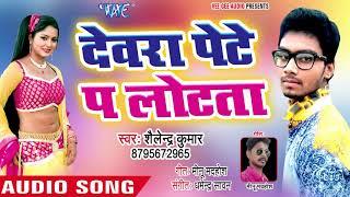 Devra Pet Per Lotata - Shailendra Kumar - Bhojpuri Hit Songs 2018 New