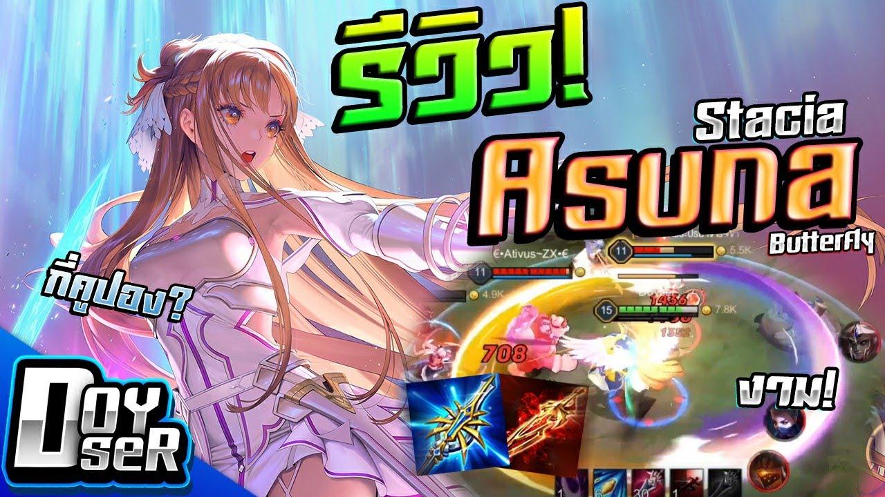 RoV:รีวิว Asuna Stacia Butterfly เทพีแห่งสงคราม! - Doyser