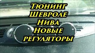 видео Тюнинг Шевроле Нива своими руками. Чип тюнинг Chevrolet Niva