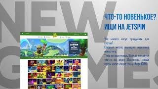 Новое онлайн казино Jet Spin(, 2018-05-12T21:04:41.000Z)